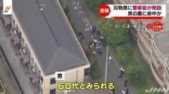 刃物を持って暴れる男に警察官が発砲、さいたま市の路上