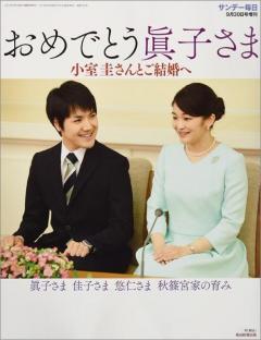 小室圭さん「3年間の留学」で眞子さまとの結婚予定は?