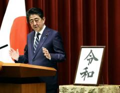 新元号 令和 安倍首相、初の国書由来で日本の誇り世界に示す