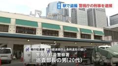 駅で女性の下半身盗撮した疑い、警視庁の巡査部長逮捕