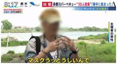 """50人のバーベキュー動画に列島が大激怒 """"撮れ高""""に「とくダネ!」は満足か?"""