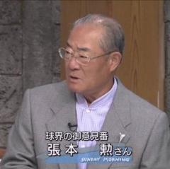 張本氏「大谷捻挫の原因は走りこみ不足」持論に異論続出