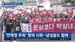 韓国のMeToo問題、女性秘書をレイプした知事への無罪判決