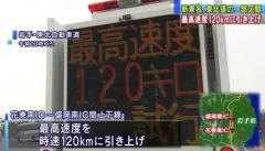 最高速度120kmに引き上げ 新東名や東北道の一部