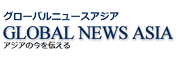 グローバルニュースアジア