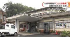 セックスを条件に金を貸す「ひととき融資」 千早赤阪村主査が逮捕