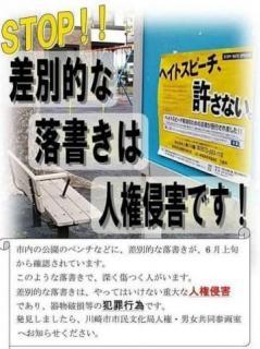「差別落書きは人権侵害」川崎市が非難メッセージ