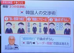 フジ「韓国人の交渉術」に批判の声 専務「誤解招きやすい表現」