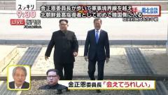 北 金正恩 最高指導者として初めて軍事境界線越え韓国側入る
