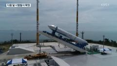 25日試験打ち上げ予定韓国型ロケット、機体欠陥で延期へ