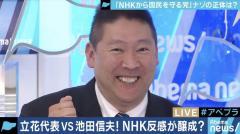 「NHKから国民を守る党」26人が当選 ここまで大きくなるとは…