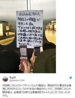 沢田研二 公演ドタキャンの理由…原発反対の署名を反対された?