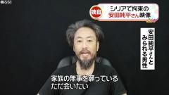 """武装組織に拘束""""安田純平さん""""新映像入手"""
