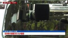 韓国で日本車の窓ガラスが粉々に 被害の日本人女性が不安訴え