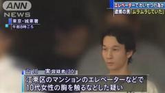 「ムラムラして」エレベーター内で10代女性の胸触る 男逮捕