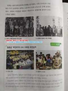 韓国の教科書に掲載された徴用工の写真を誤りと認め訂正