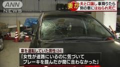 直前に夫婦喧嘩 妻が車から降りたら他車にはねられ死亡 福岡