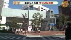 浜松5人死傷で逆転無罪、運転女性の心神喪失認定 遺族は怒り
