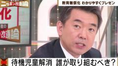 橋下氏「僕が東京都知事になったら一か月で待機児童をなくせる」政府の待機児童試算32万人は机上の空論?