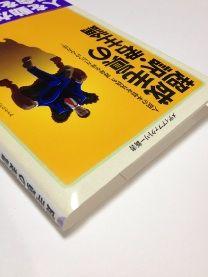 成毛眞の超訳・君主論 (メディアファクトリー新書) ,成毛眞,4840143455