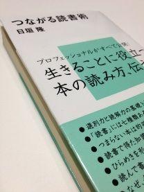 つながる読書術 (講談社現代新書) ,日垣 隆,4062881330