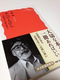 本へのとびら——岩波少年文庫を語る (岩波新書) ,宮崎 駿,4004313325