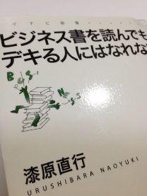ビジネス書を読んでもデキる人にはなれない (マイナビ新書) ,漆原 直行,4839929777