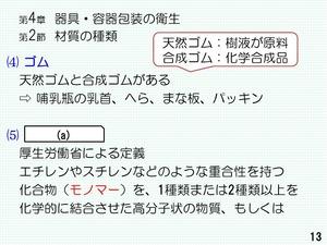 スライド22
