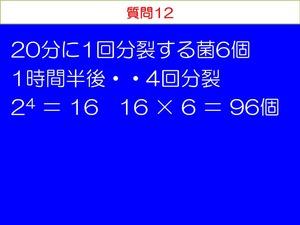 質問12-2