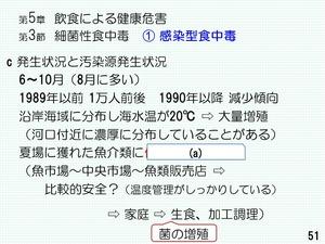 スライド51a