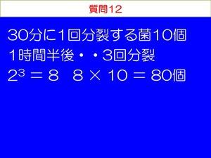 質問12-1