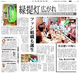 日本農業新聞「緑提灯」特集