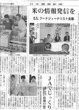 魚沼・日本農業新聞記事