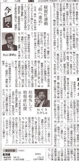 日本農業新聞20081216