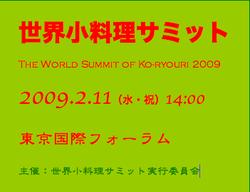 世界小料理サミットロゴ