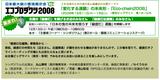 エコプロダクツ2008