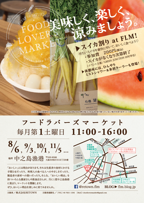 FLM_A5_160716_pic_ol-01