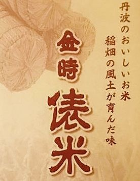 稲畑どろんこ会 (2)