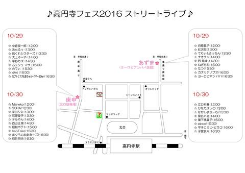 ★map_高円寺フェス2016