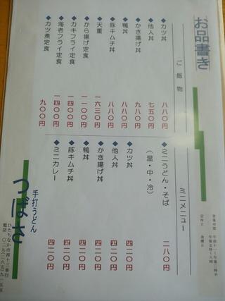 [画像:b5da1d5a-s.jpg]
