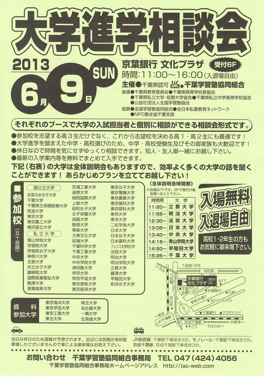 daigaku_soudan_2013