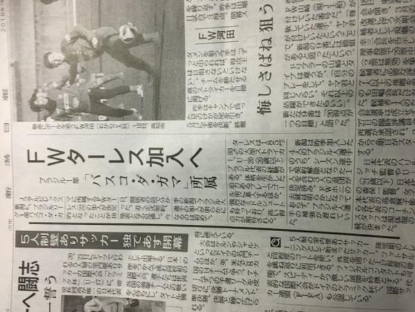 【驚愕】J2新潟加入報道のFWターレス、とんでもない問題児?かなりリスキーな模様!
