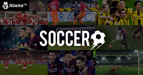 AbemaTV、サッカーチャンネルを開設…バルサ、マンU、ドルトムントなど全試合を無料放送