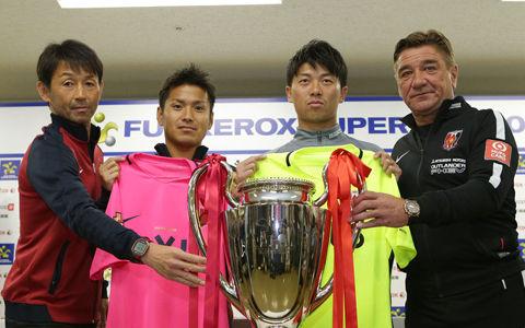 ゼロックス杯スタメン発表!鹿島は新加入のL・シルバらが先発、浦和は槙野、柏木がベンチ外