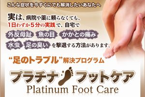 footcare1