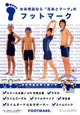 2007 スクール 水着お取り扱いポスター