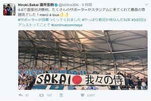 <日本代表DF酒井宏樹(マルセイユ)>「やっぱり寿司か侍なんだね(笑)」。仏サポによる日本語横断幕に感動!