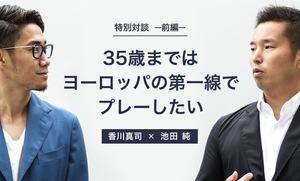 <香川真司>「僕は、できれば35歳まではヨーロッパの第一線でプレーしたい」「監督とかやりたくないんです。解説業とかも」