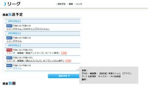 <BS1/Jリーグタイム>新キャスターに中川絵美里さん!