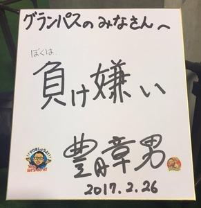 トヨタ自動車・豊田章男社長、名古屋グランパスへメッセージ